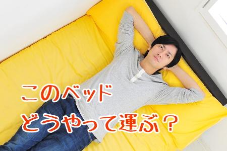 ベッドの引っ越しに悩む男性