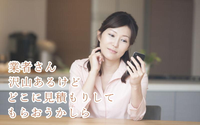 見積もりをする業者を選ぶ主婦のイメージ