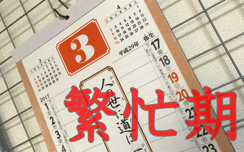 3月引っ越し繁忙期カレンダーのイメージ
