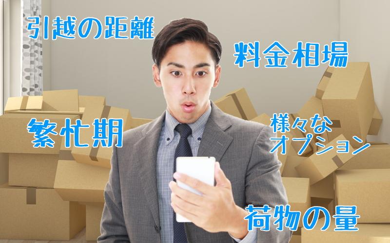 引っ越し料金をシミュレートする男性のイメージ