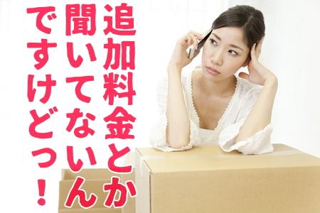引っ越しで追加料金を請求されるトラブルに悩む女性のイメージ