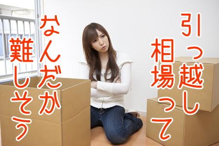 「引っ越し相場ってなんだか難しそう」と言っている女性のイメージ
