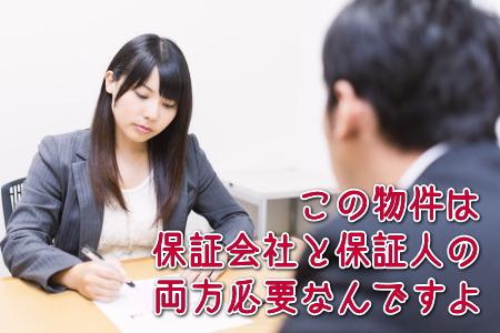 賃貸物件の入居審査の内容説明のイメージ