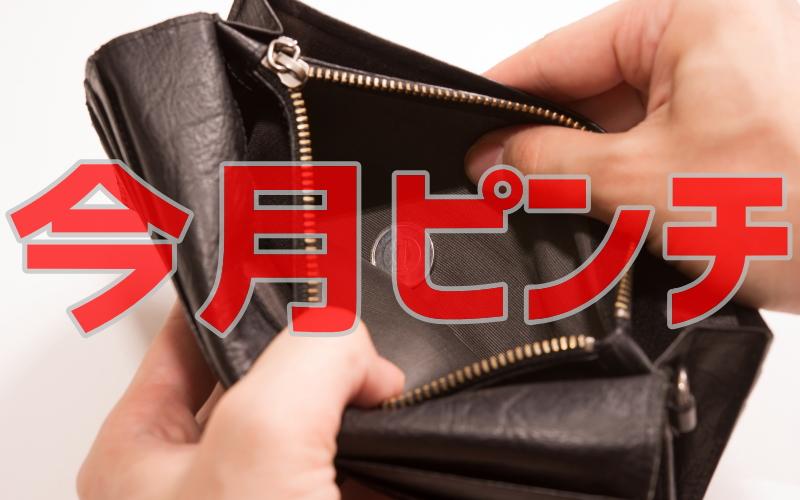 今月ピンチな財布のイメージ