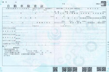 車検証(自動車検査証)のサンプル画像